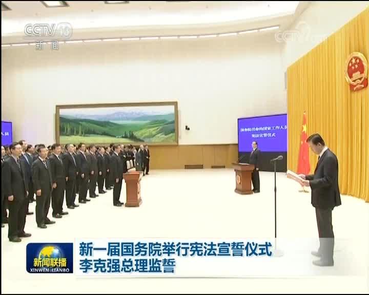 [视频]新一届国务院举行宪法宣誓仪式 李克强总理监誓