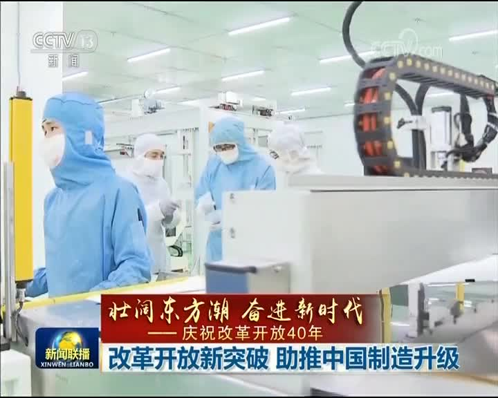 [视频]【壮阔东方潮 奋进新时代——庆祝改革开放40年】改革开放新突破 助推中国制造升级