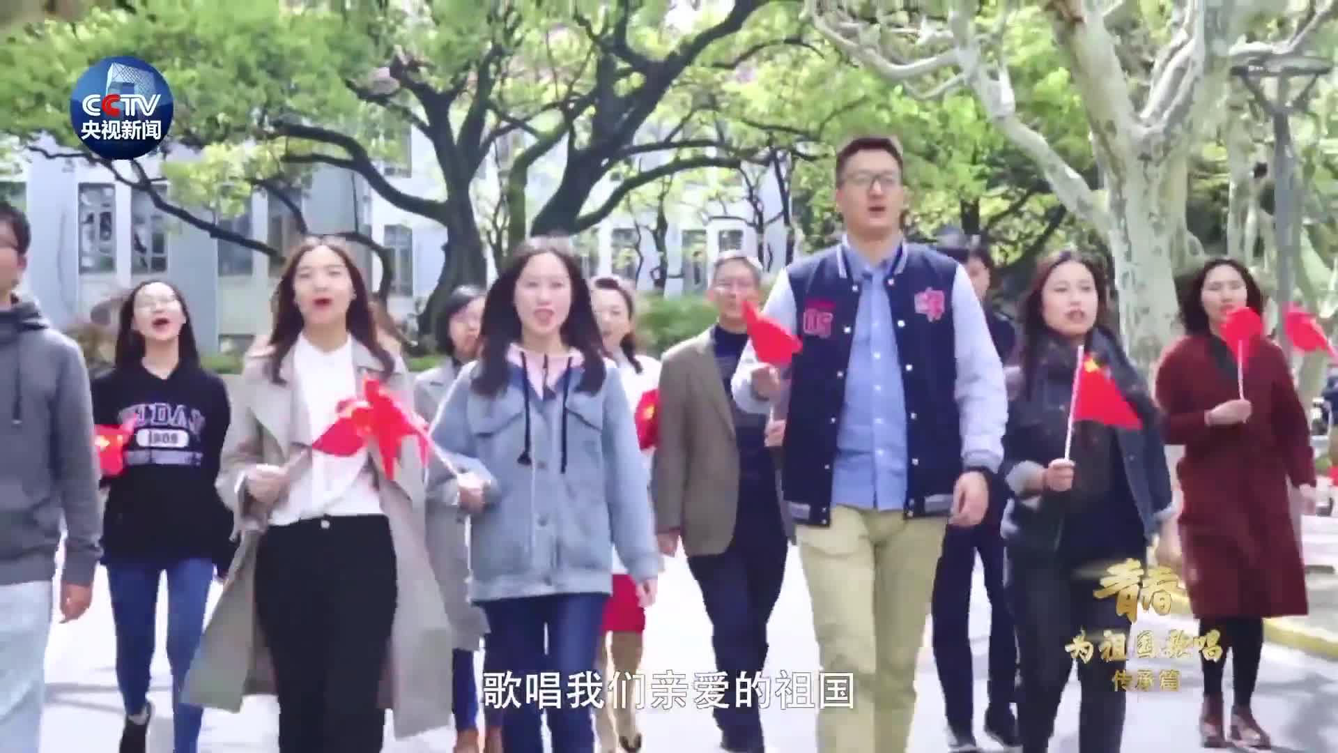 青春为祖国歌唱丨复旦大学师生一起唱响《歌唱祖国》