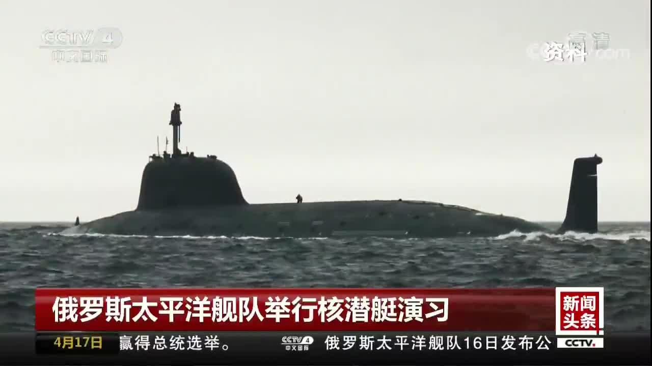 [视频]俄罗斯太平洋舰队举行核潜艇演习