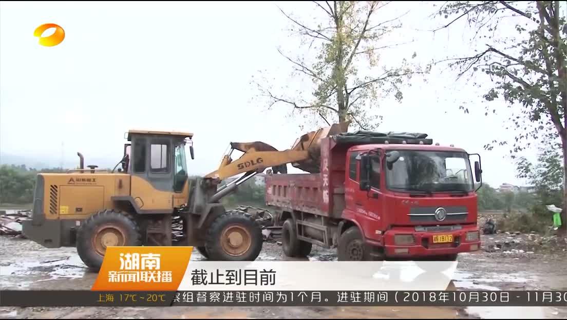 2018年11月06日湖南新闻联播