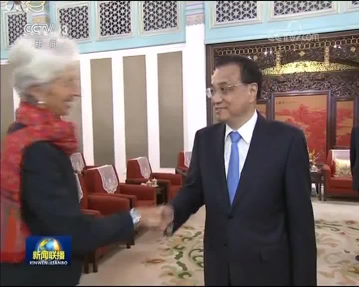 [视频]李克强会见国际货币基金组织总裁