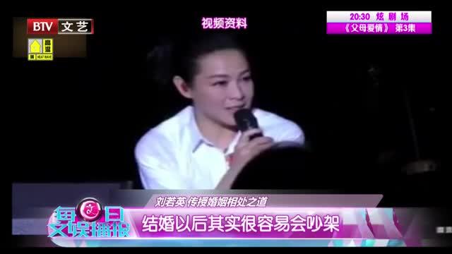 [视频]刘若英 传授婚姻相处之道