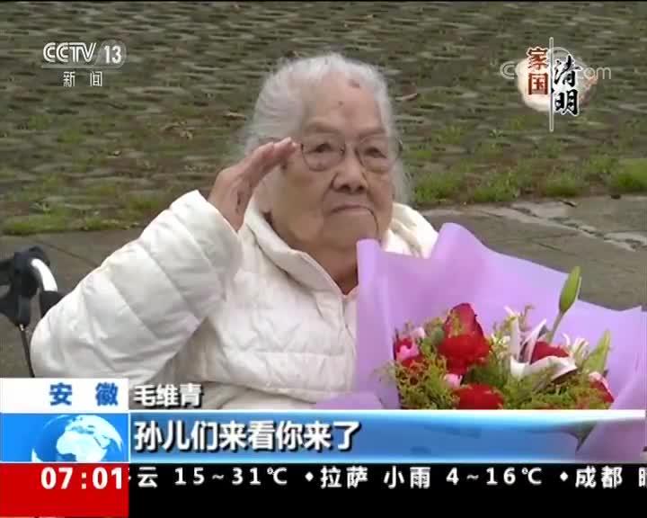 [视频]家国共清明:清明时节 97岁女兵祭奠昔日战友