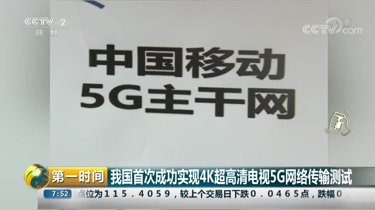 [视频]我国首次成功实现4K超高清电视5G网络传输测试