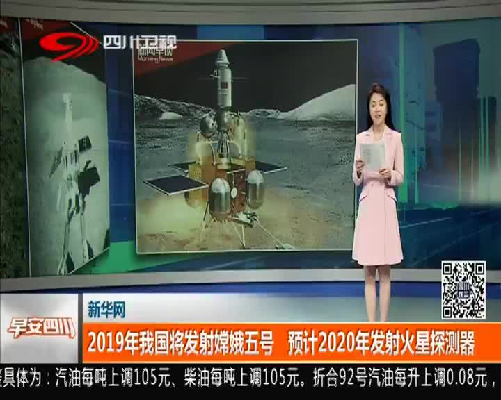[视频]2019年我国将发射嫦娥五号 预计2020年发射火星探测器