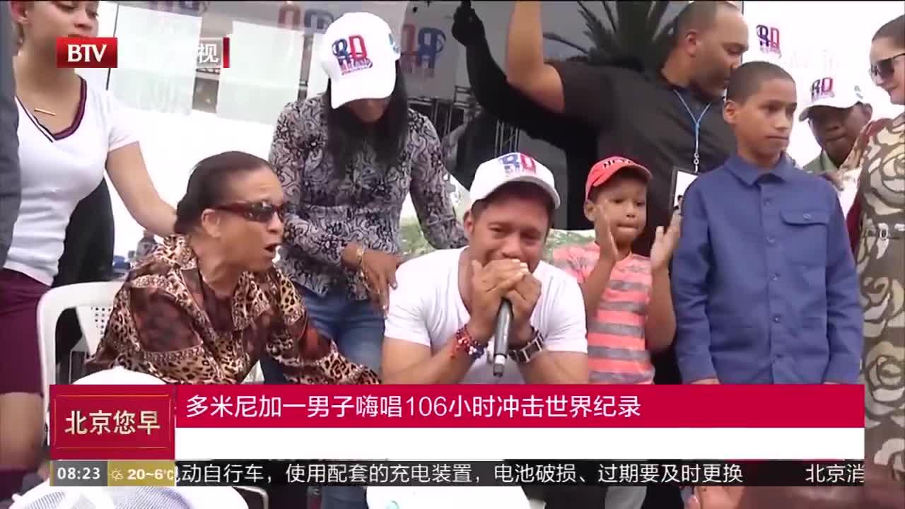 [视频]多米尼加一男子嗨唱106小时冲击世界纪录