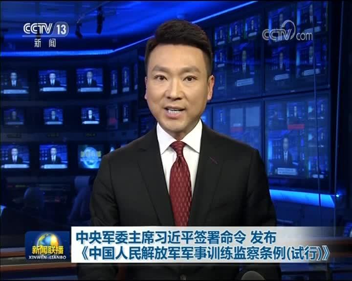 [视频]中央军委主席习近平签署命令 发布《中国人民解放军军事训练监察条例(试行)》