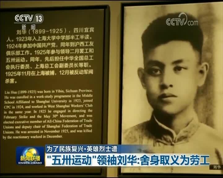 """[视频]【为了民族复兴·英雄烈士谱】""""五卅运动""""领袖刘华:舍身取义为劳工"""