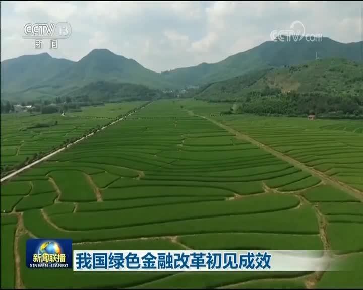 [视频]我国绿色金融改革初见成效