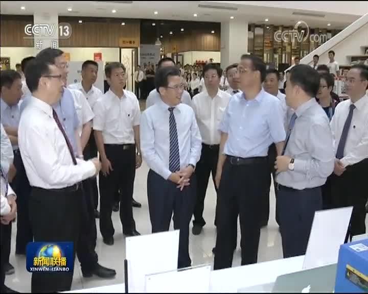 [视频]李克强在湖南考察时强调 加快新旧动能转换 增强发展内生动力