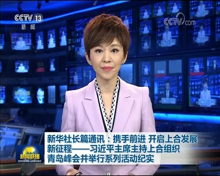 [视频]新华社长篇通讯:携手前进 开启上合发展新征程——习近平主席主持上合组织青岛峰会并举行系列活动纪实