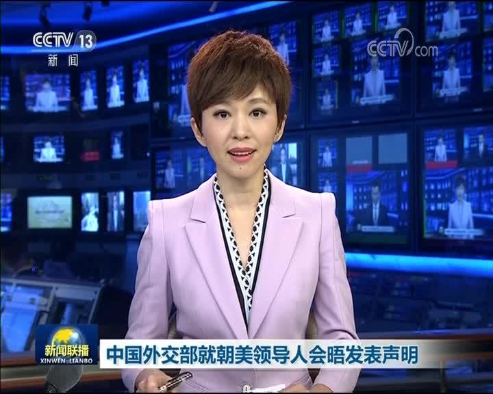 [视频]中国外交部就朝美领导人会晤发表声明