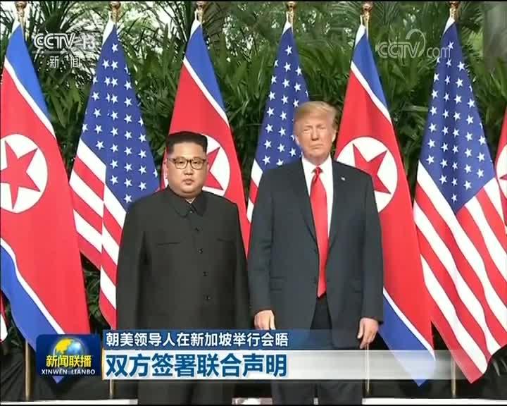 [视频]朝美领导人在新加坡举行会晤 双方签署联合声明