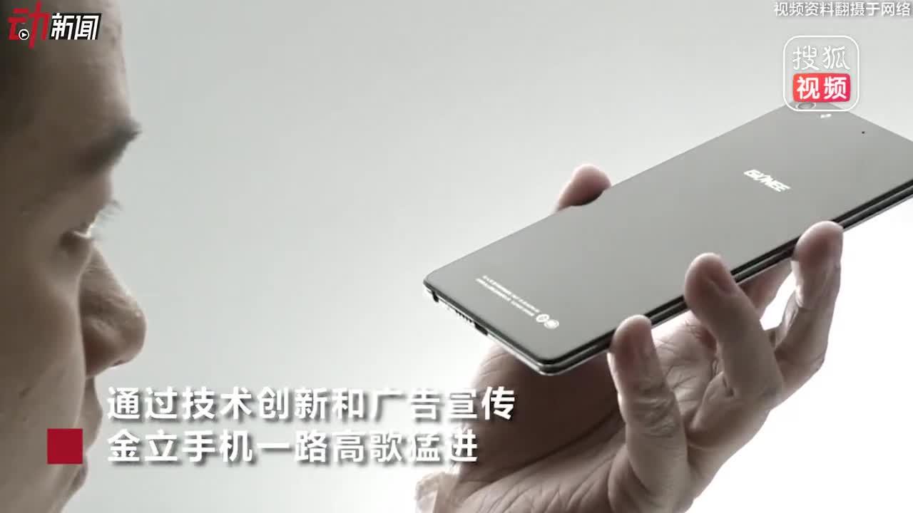 """[视频]金立手机破产官网已无法打开 曾是""""成功人士标配"""""""