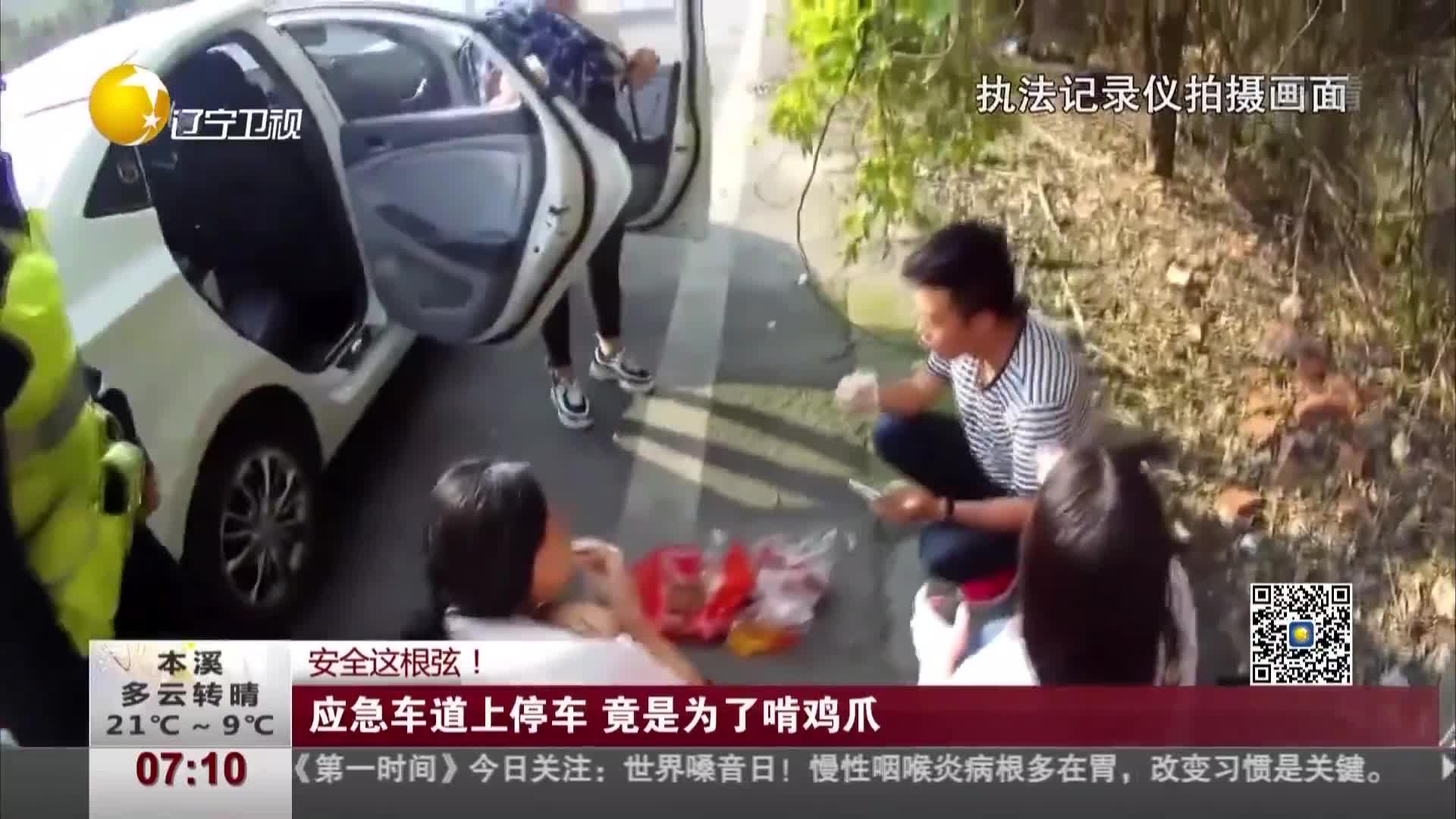 [视频]应急车道上停车 竟是为了啃鸡爪