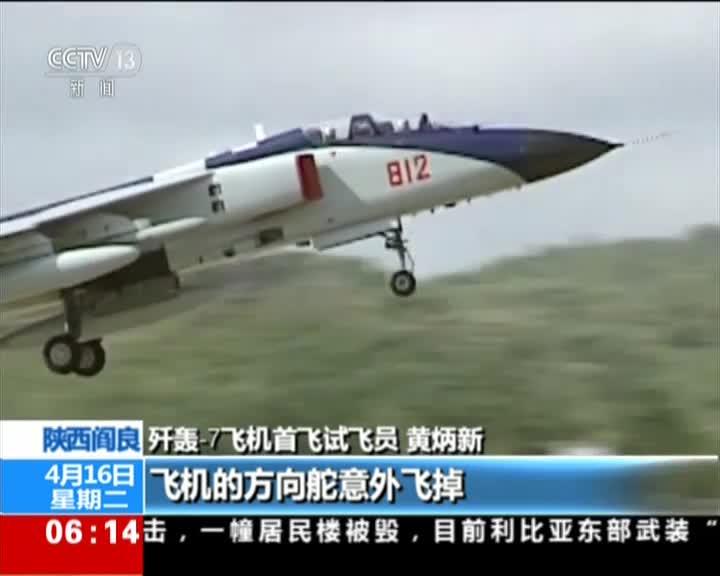 [视频]我国首个功勋飞机园向公众开放