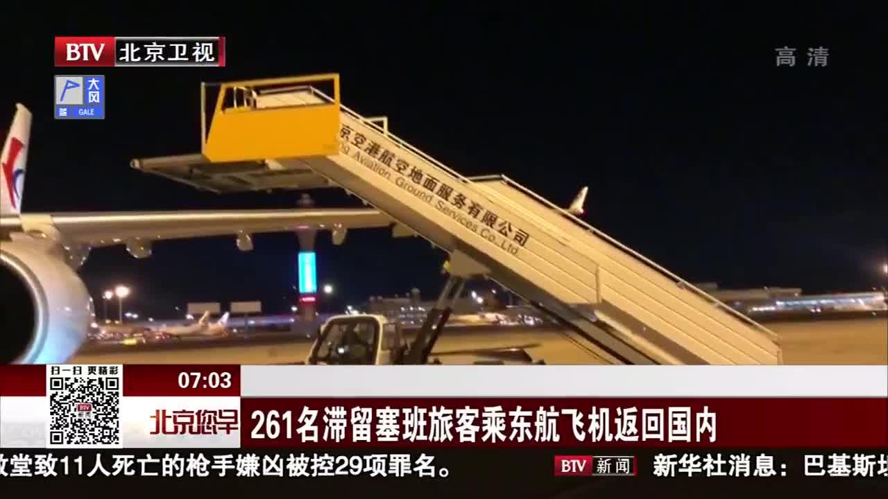 [视频]261名滞留塞班旅客乘东航飞机返回国内