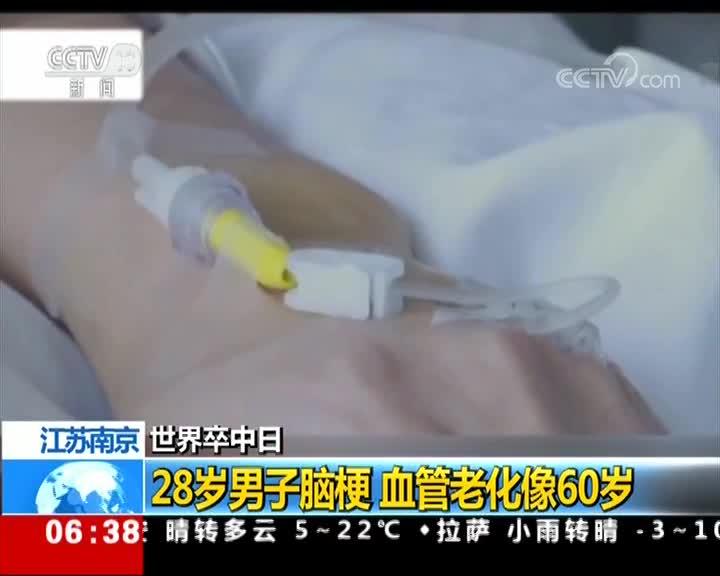 """[视频]世界卒中日 警惕""""老年病""""年轻化"""