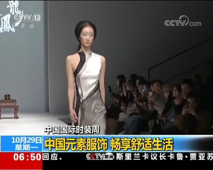 [视频]中国国际时装周 中国元素服饰 畅享舒适生活