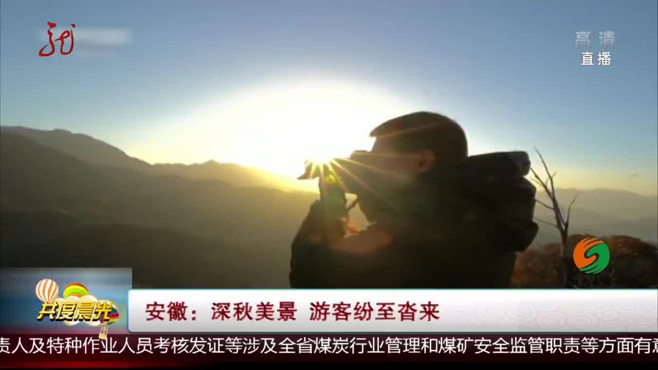 [视频]安徽:深秋美景 游客纷至沓来