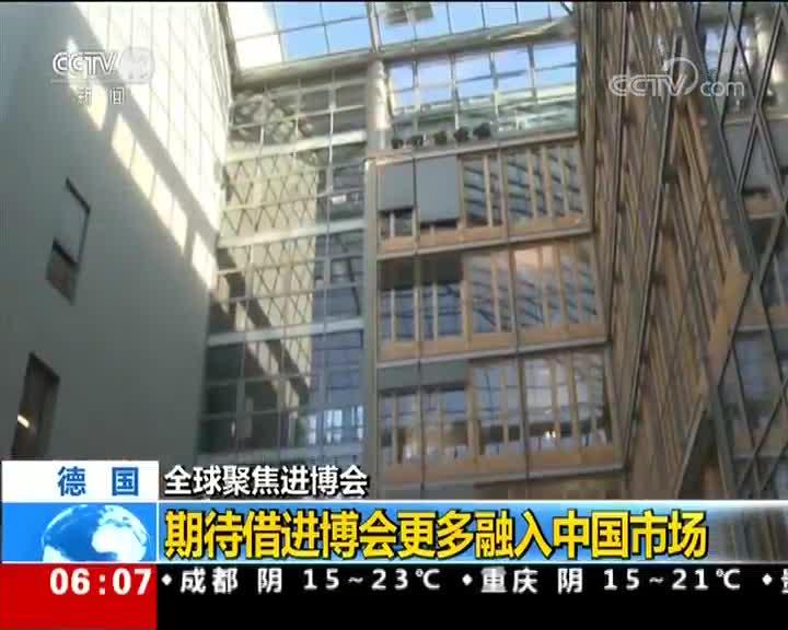 [视频]全球聚焦进博会 德国 期待借进博会更多融入中国市场