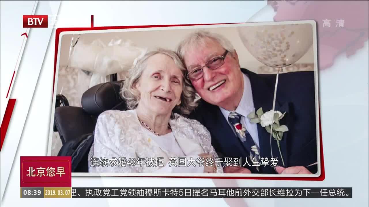[视频]连续求婚43年被拒 英国大爷终于娶到人生挚爱