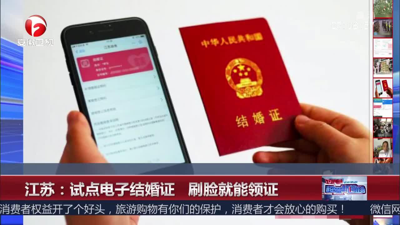 [视频]江苏:试点电子结婚证 刷脸就能领证