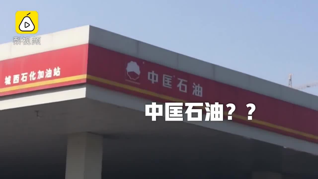 """[视频]加油站也傍名牌!河南现""""中匡石油"""""""