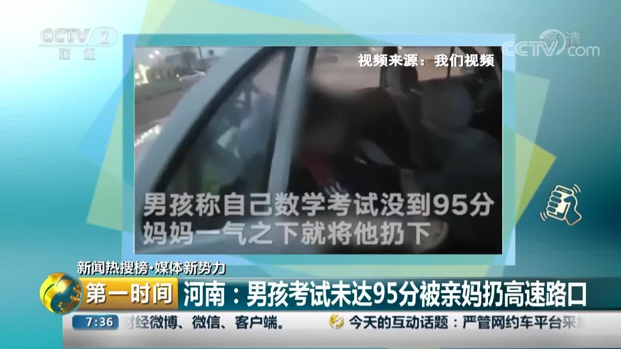 [视频]河南:男孩考试未达95分被亲妈扔高速路口