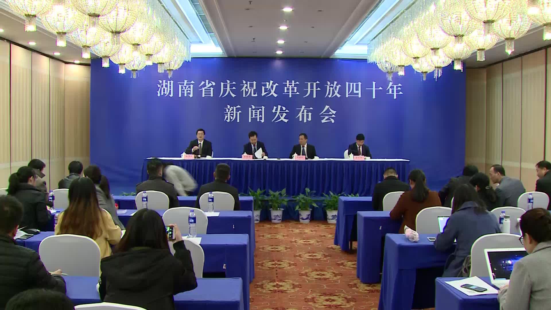 【全程回放】湖南省庆祝改革开放四十年系列新闻发布会:全省文化和旅游改革发展成就