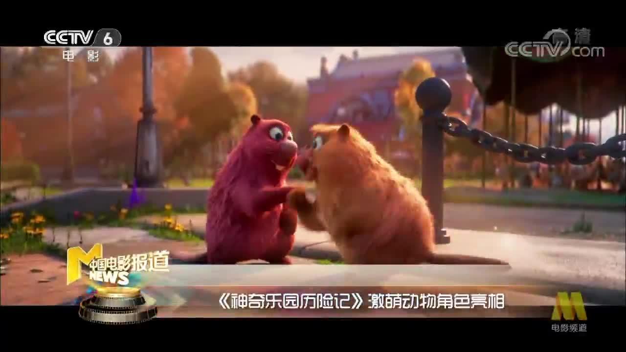 [视频]《神奇乐园历险记》激萌动物角色亮相
