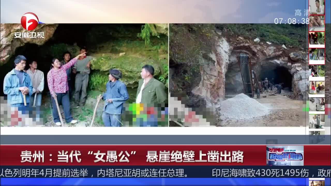 """[视频]贵州:当代""""女愚公""""悬崖绝壁凿出路"""