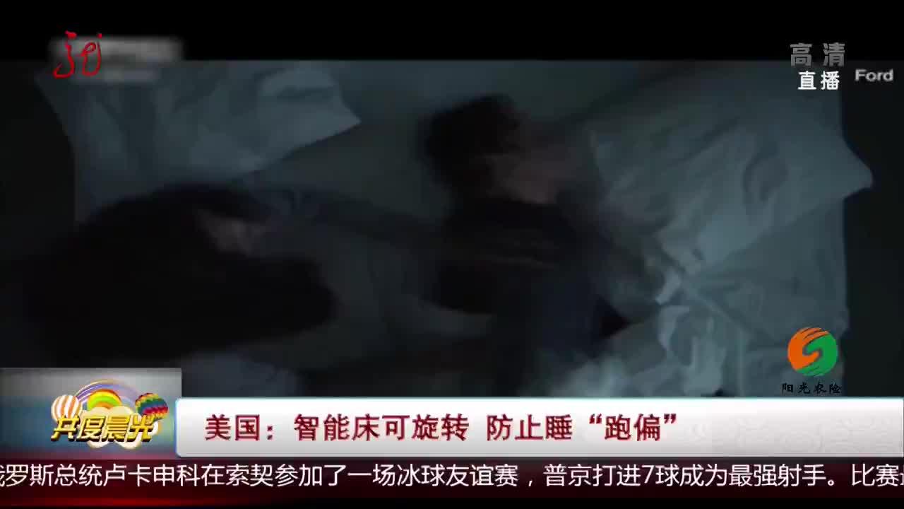 """[视频]智能床可旋转 防止睡""""跑偏"""""""