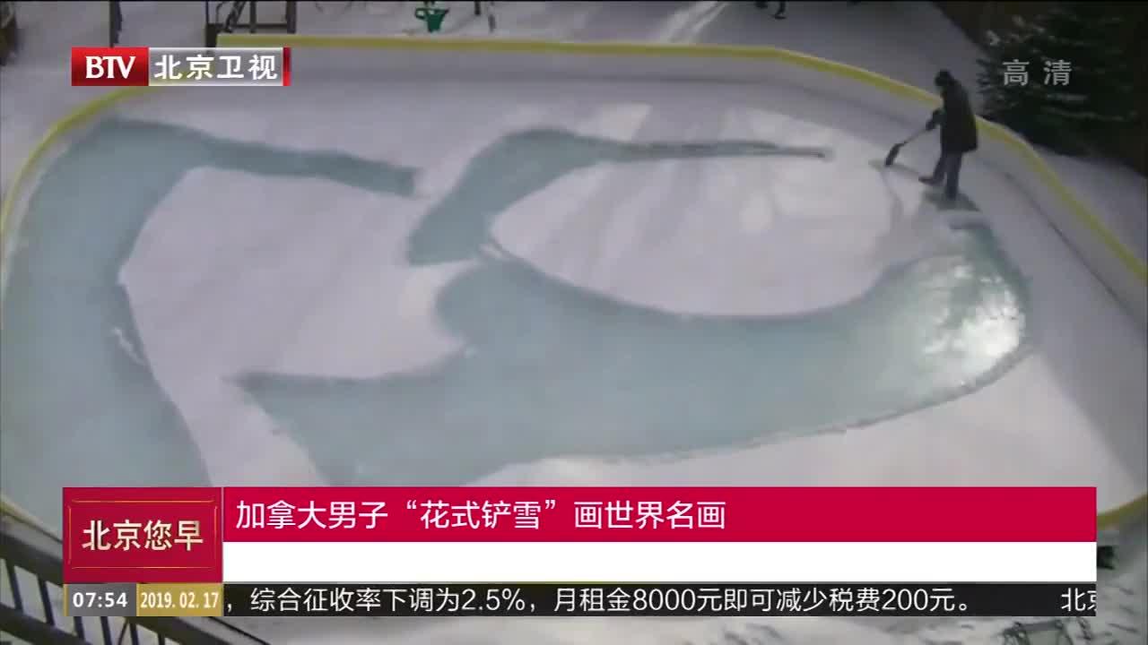 """[视频]加拿大男子""""花式铲雪""""画世界名画"""