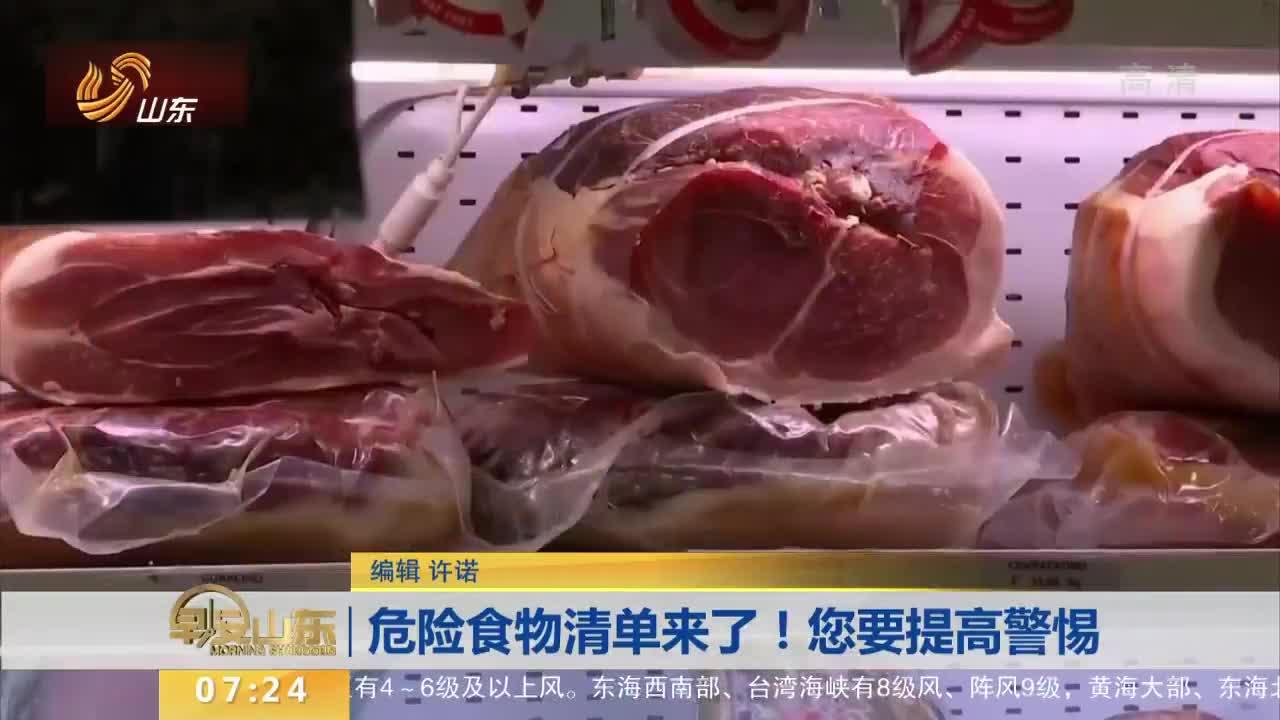 [视频]危险食物清单来了!您要提高警惕