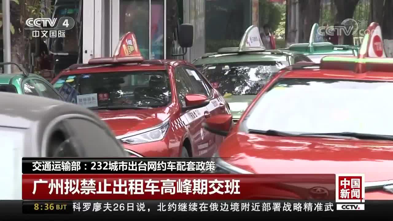 [视频]交通运输部:232城市出台网约车配套政策