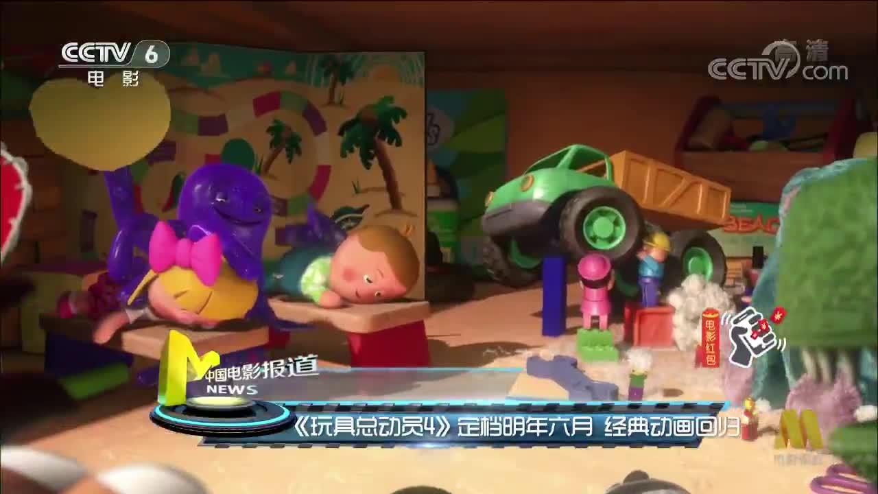 [视频]《玩具总动员4》定档明年六月 经典动画回归