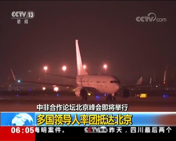 [视频]中非合作论坛北京峰会即将举行 多国领导人率团抵达北京