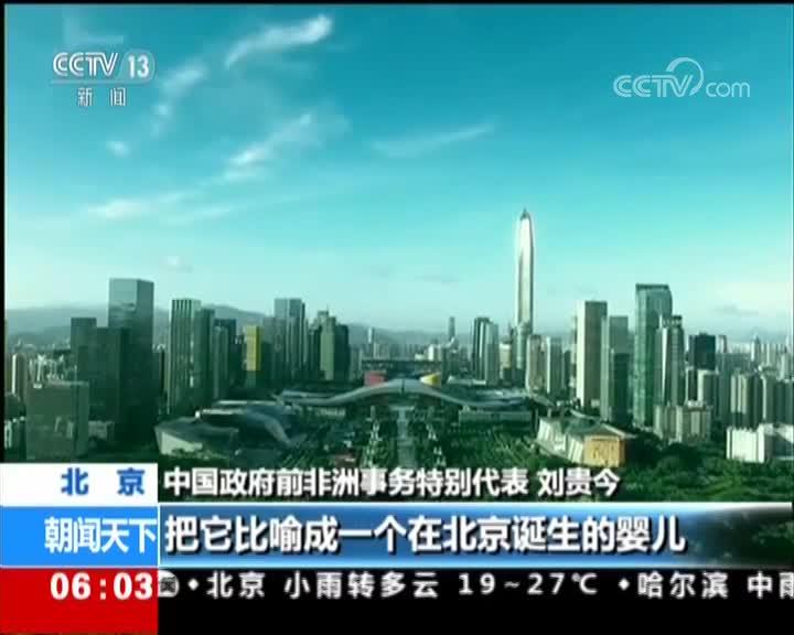 [视频]中非合作论坛北京峰会即将举行 三任外交部非洲司司长话中非