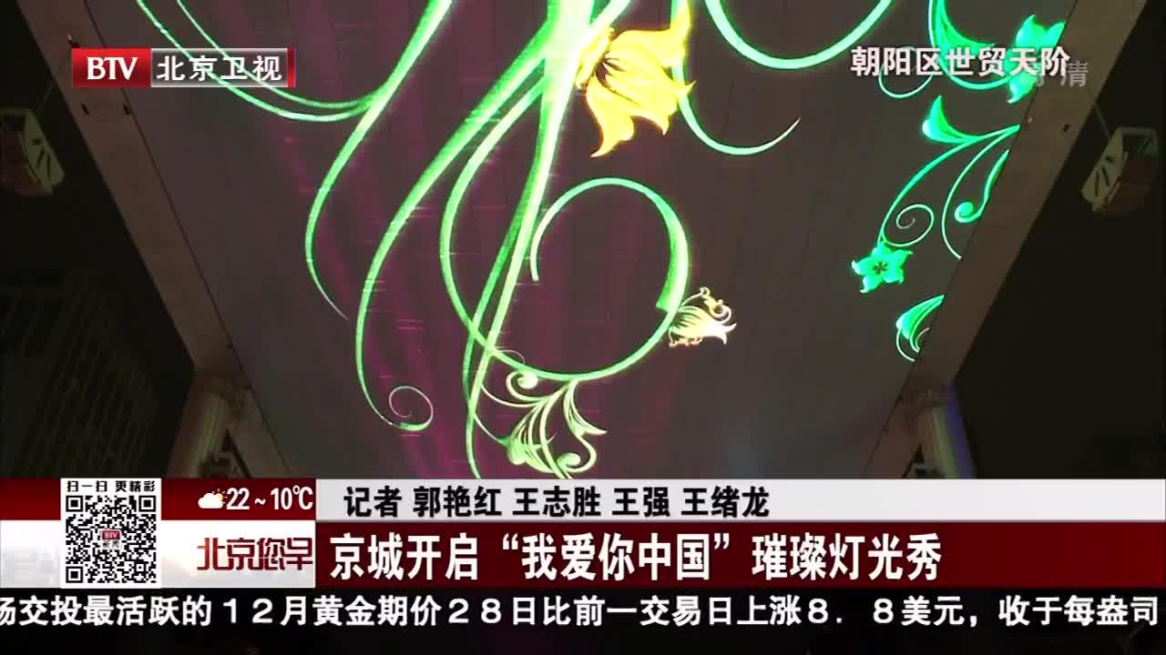 """[视频]京城开启""""我爱你中国""""璀璨灯光秀"""