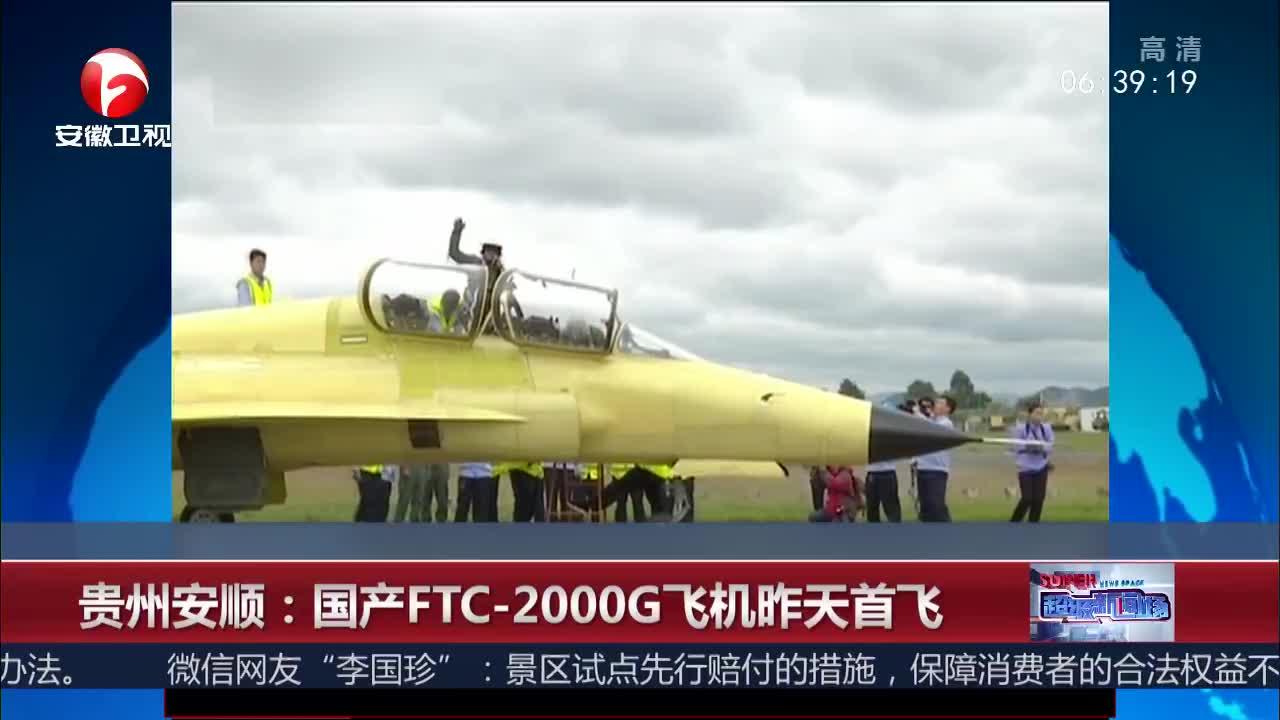 [视频]贵州安顺:国产FTC-2000G飞机昨天首飞