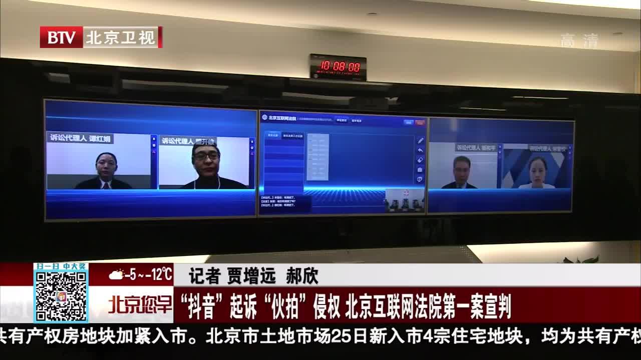 """[视频]""""抖音""""起诉""""伙拍""""侵权 北京互联网法院第一案宣判"""