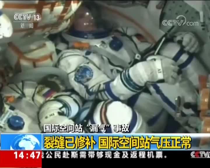 """[视频]国际空间站""""漏气""""事故 裂缝已修补 国际空间站气压正常"""