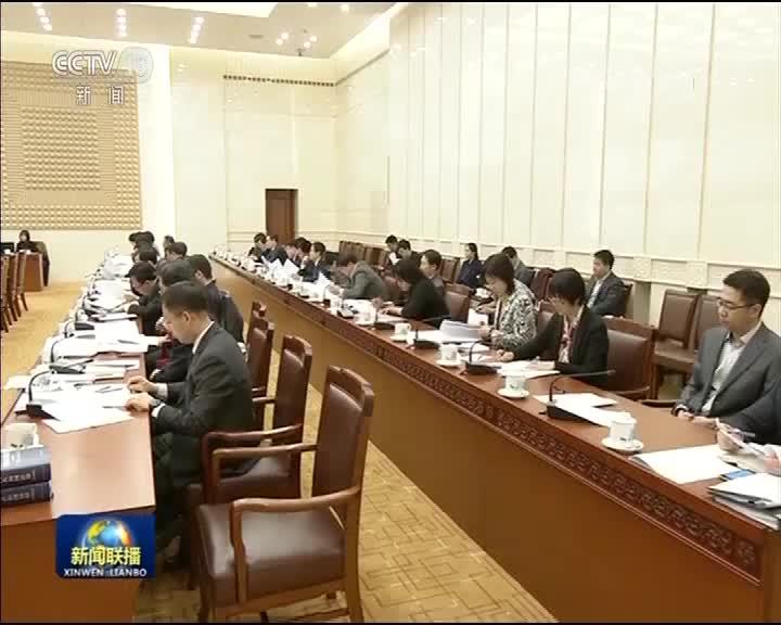 [视频]全国人大宪法和法律委员会召开全体会议 对外商投资法草案进行统一审议