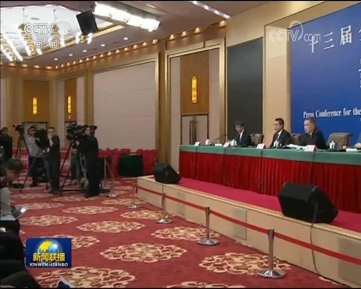[视频]两会今天举行三场记者会