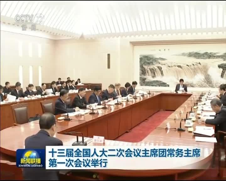 [视频]十三届全国人大二次会议主席团常务主席第一次会议举行