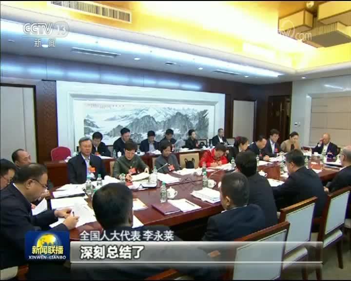 [视频]【在习近平新时代中国特色社会主义思想指引下——代表委员议国是】全国人大围绕大局 依法履职