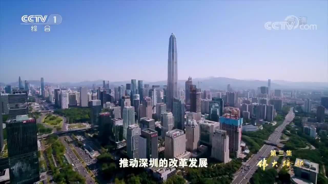 [视频]《必由之路》 第三集:伟大跨越