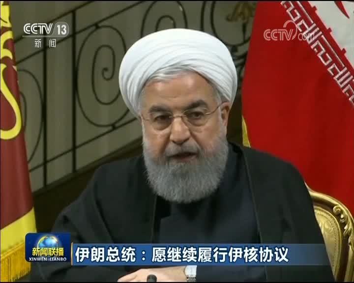 [视频]伊朗总统:愿继续履行伊核协议